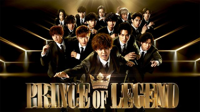 PRINCE OF LEGEND