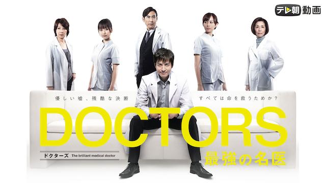 ドラマ『DOCTORS〜最強の名医〜』無料動画!フル視聴を見逃し配信で!第1話から最終回・再放送まとめ