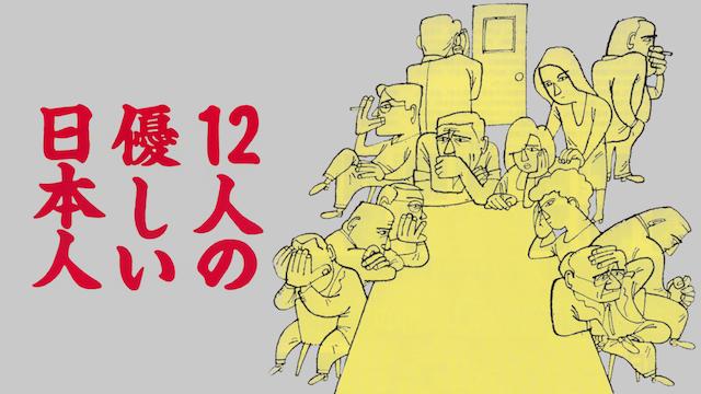 12人の優しい日本人動画フル