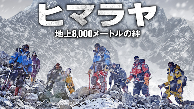 ヒマラヤ ~地上8000メートルの絆~の画像
