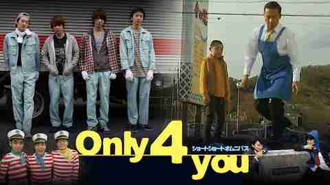 Only 4 youのサムネイル