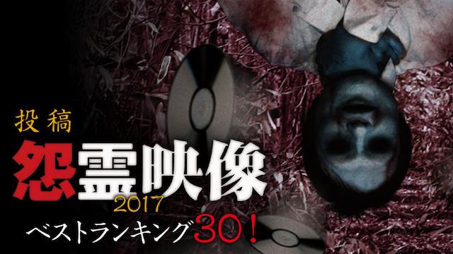 投稿 怨霊映像ベストランキング30!2017