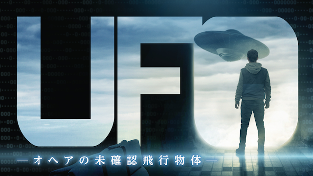 UFO オヘアの未確認飛行物体無料動画