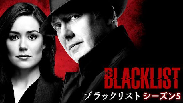 ブラックリスト シーズン5