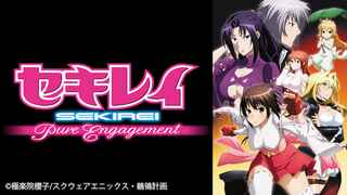 セキレイ~Pure Engagement~