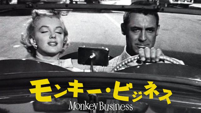 モンキー・ビジネス