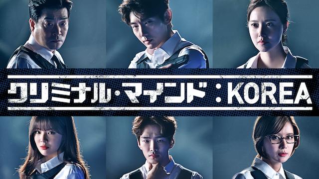 クリミナル・マインド:KOREA 第10話 疑似家族の画像