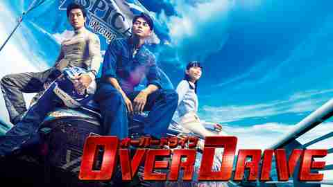 OVER DRIVEのサムネイル