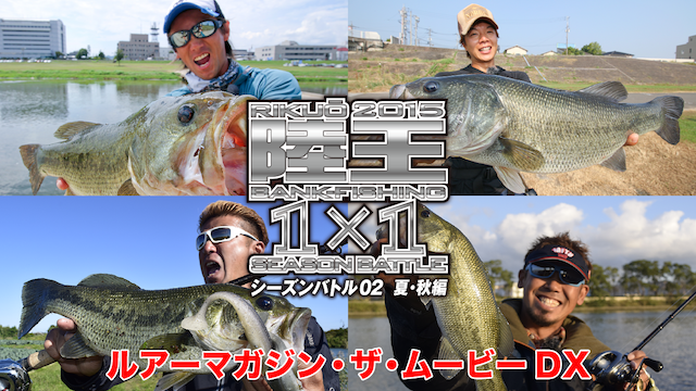 陸王2015 シーズンバトル02夏・秋編 [ルアーマガジン・ザ・ムービーDX]