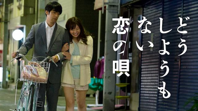 どうしようもない恋の唄[映画]を今すぐみる!