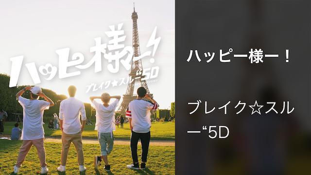 """【MV】ハッピー様ー!/ブレイク☆スルー""""5D"""