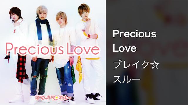 【MV】Precious Love/ブレイク☆スルー