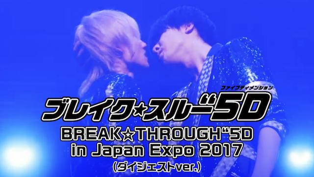 "BREAK☆THROUGH""5D in Japan Expo 2017(ダイジェストver.)/ブレイク☆スルー""5D"