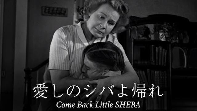 愛しのシバよ帰れ