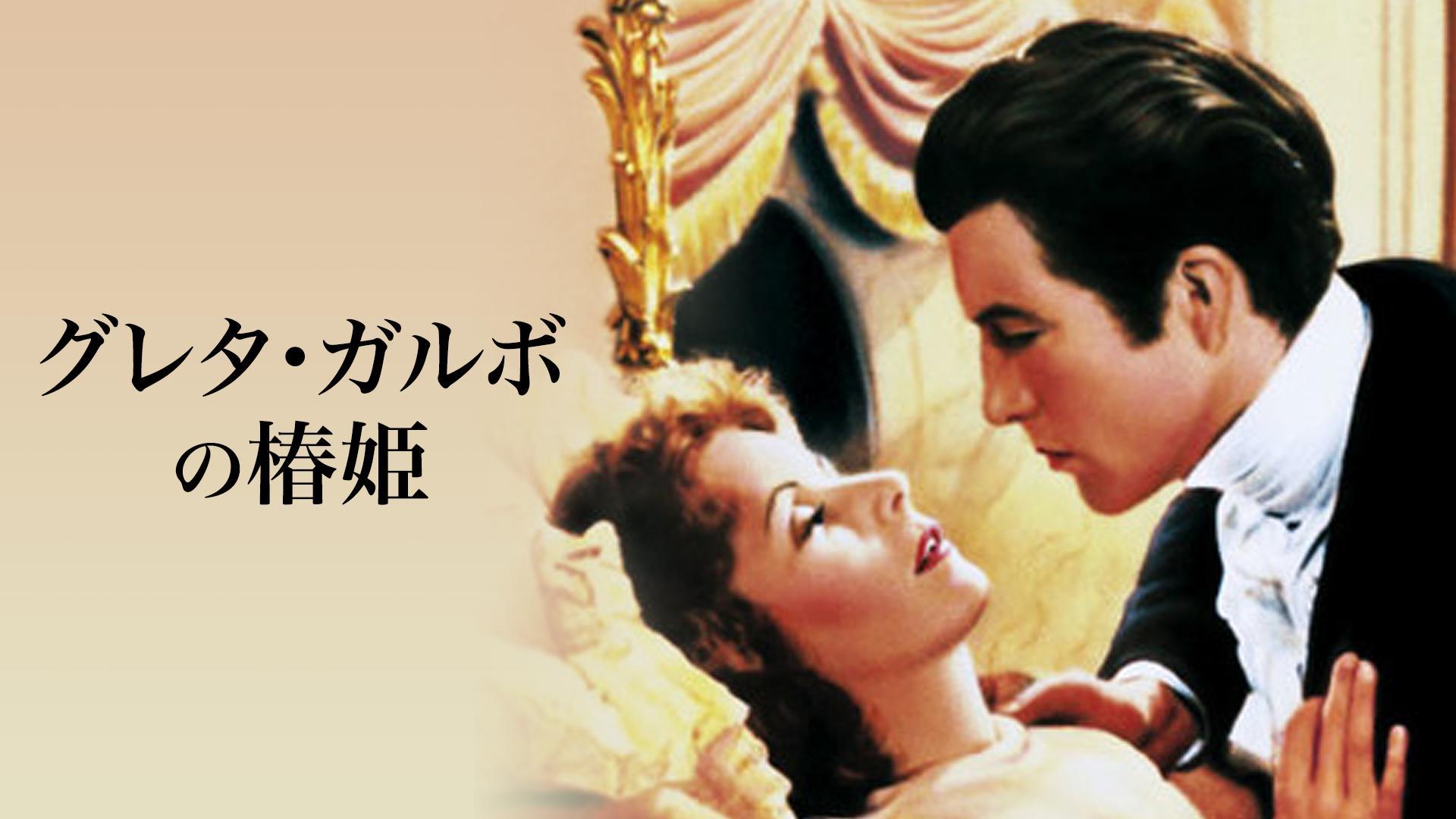 椿姫(1936年)