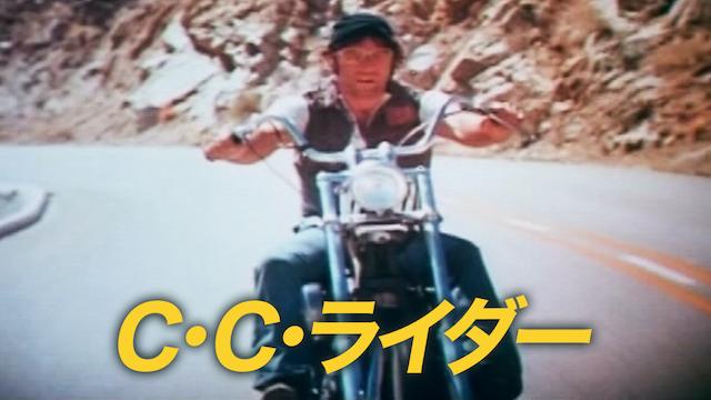 C・C・ライダー