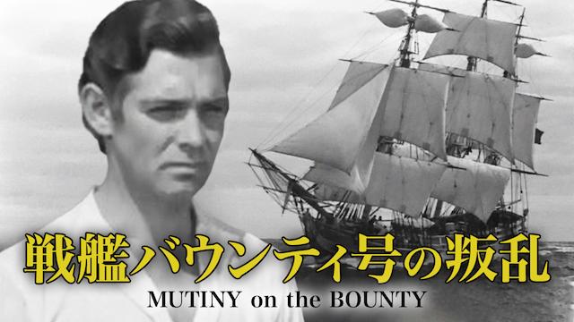 戦艦バウンティ号の叛乱