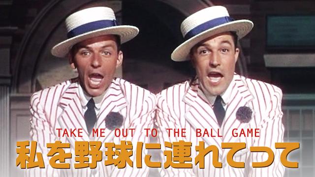 私を野球に連れてって