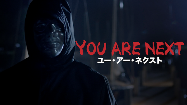 YOU ARE NEXT ユー・アー・ネクストの画像