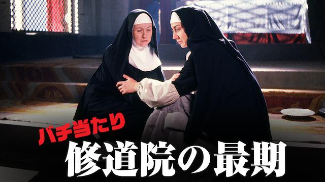 バチ当たり修道院の最期