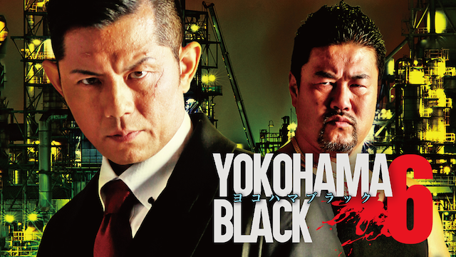 YOKOHAMA BLACK6動画