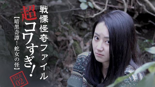 戦慄怪奇ファイル 超コワすぎ!FILE-02 暗黒奇譚!蛇女の怪
