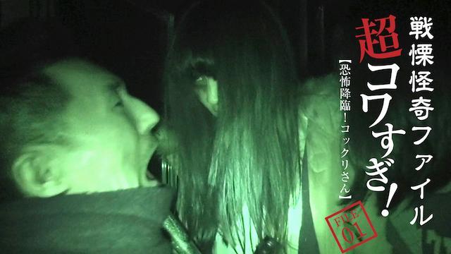 戦慄怪奇ファイル 超コワすぎ!FILE-01 恐怖降臨!コックリさん