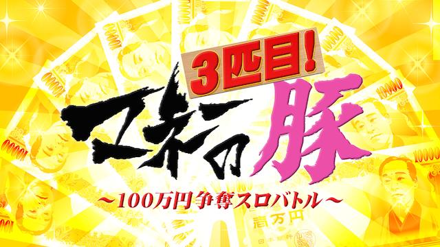 マネーの豚3匹目~100万円争奪スロバトル~