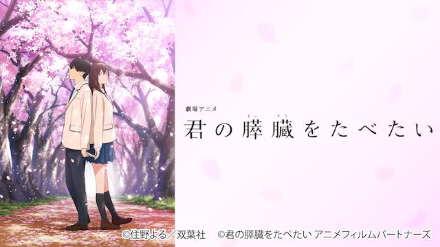 劇場アニメ「君の膵臓をたべたい」の画像