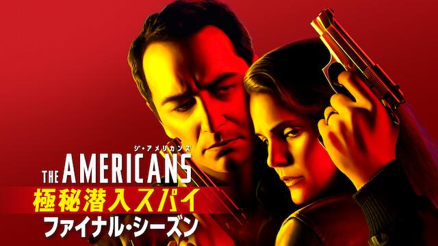 ジ・アメリカンズ 極秘潜入スパイ ファイナル・シーズン