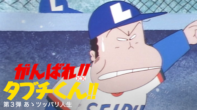 がんばれ!!タブチくん!! 第3弾 あゝツッパリ人生