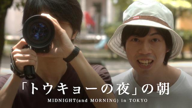 「トウキョーの夜」の朝無料動画