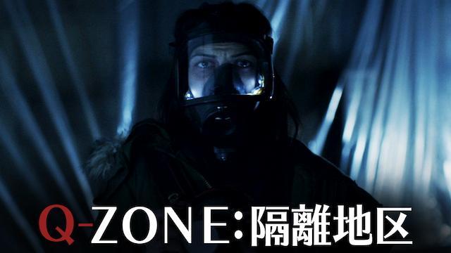 Q-ZONE:隔離地区