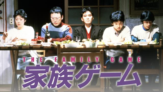 家族ゲームの画像