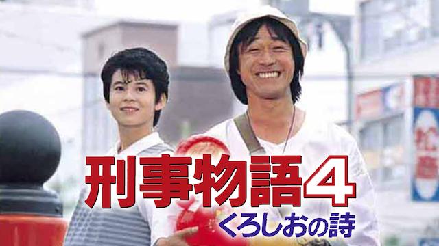 刑事物語4 くろしおの詩フル動画
