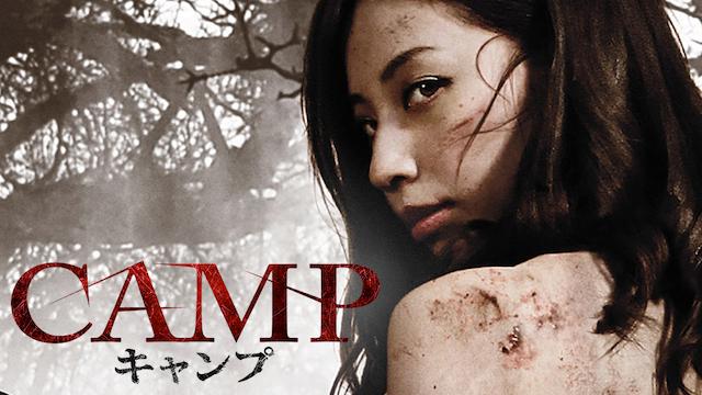 CAMP キャンプ動画配信