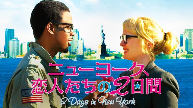 ニューヨーク、恋人たちの2日間