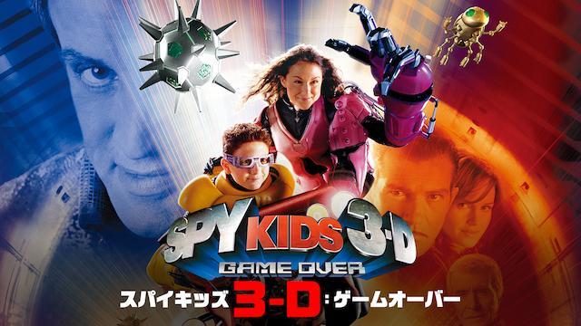 スパイキッズ3-D:ゲームオーバー