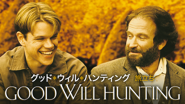 グッド・ウィル・ハンティング/旅立ち