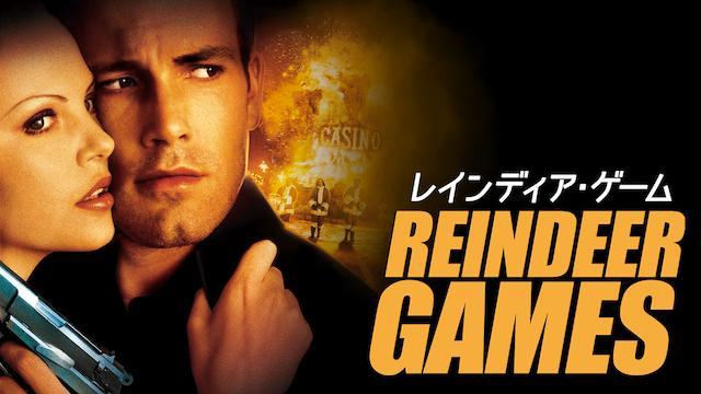 レインディア・ゲーム