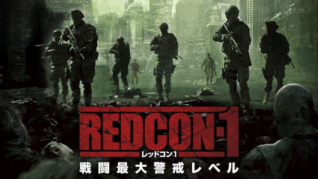 REDCON-1 レッドコン1 戦闘最大警戒レベルの画像