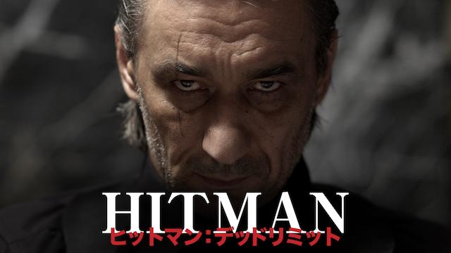 ヒットマン:デッドリミットの画像