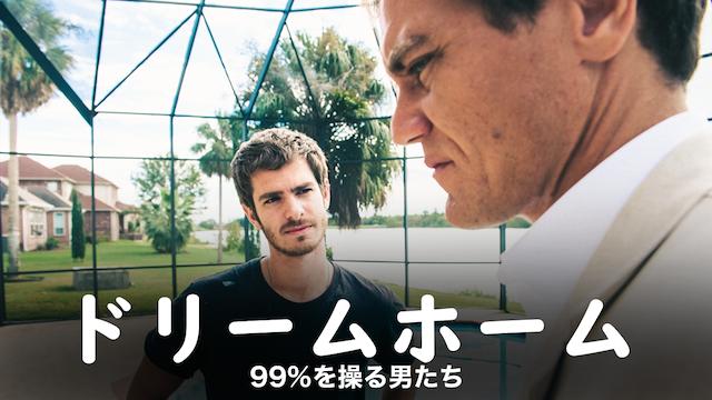 ドリームホーム 99%を操る男たち動画フル
