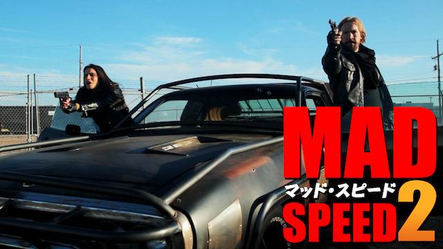 マッド・スピード2の画像