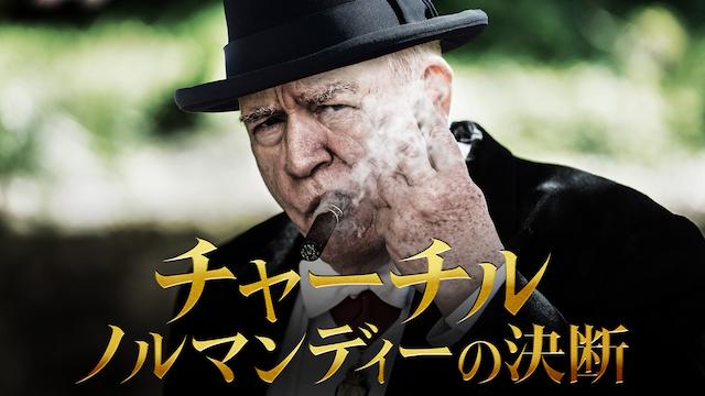 チャーチル ノルマンディーの決断動画