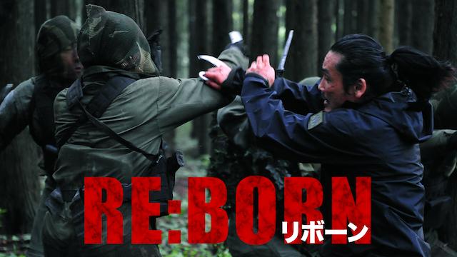 『RE:BORN』の見どころ紹介と無料でフル動画が観られる方法!