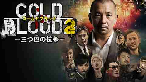 COLD BLOOD 三つ巴の抗争2のサムネイル