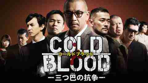 COLD BLOOD 三つ巴の抗争のサムネイル