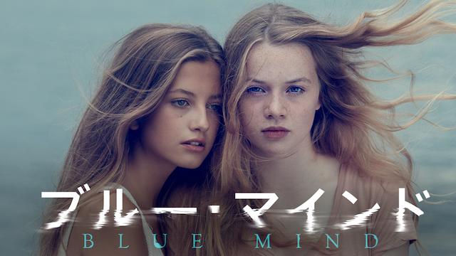 ブルー・マインドの画像