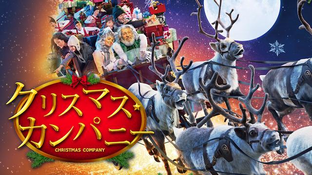 クリスマス・カンパニー無料動画